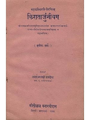 किरातार्जुनियम् : Kiratarjuniyam (An Old and Rare Book)