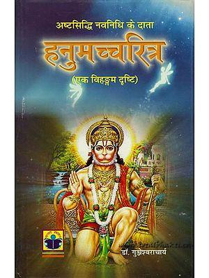 हनुमच्चऱित्र: Hanuman Charitra