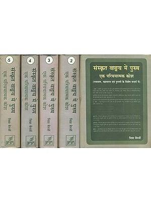 संस्कृत वाङ्मय में पुरुष -एक परिचयात्मक कोश (रामायण, महाभारत एवं पुराणों के विशेष सन्दर्भ में) - Purush in Sankrit Literature - An Introductory Kosha (Set of 5 Volumes)