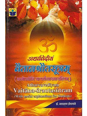 अथर्ववेदीयं-वेतन श्रौतसूत्रम (छात्र उपयोगी तातपर्यव्याख्यासहितम: Atharvavediyam: Vaitana-Srautasutram (With Useful Explanations for Students)