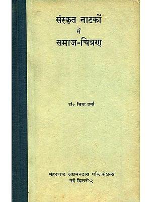 संस्कृत नाटकों में समाज चित्रण : Social Depiction in Sanskrit Plays (An Old & Rare Book)
