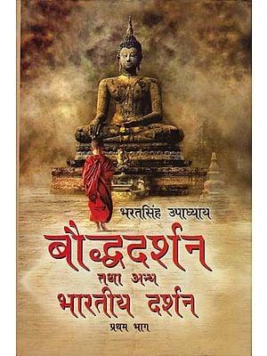 बौद्ध दर्शन तथा अन्य भारतीय दर्शन: Buddhist Philosophy and Other Indian Philosophy (Part-I)