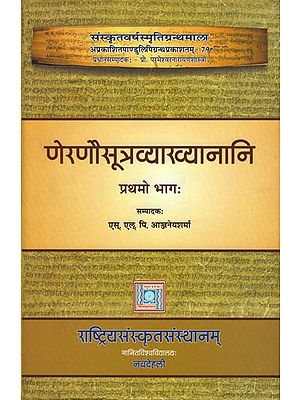 णरणौसूत्रव्याख्यानानि: Neranausutravyakhyanani (Unpublished Commentaries on Panini's Rule 1.3.67) Part-I