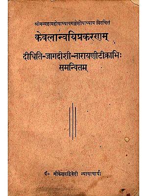 केवलान्वयिप्रकरराम: Keval Anvaya Prakaranam (An Old and Rare Book)