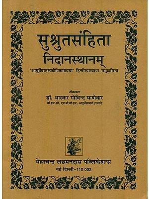 सुश्रुतसंहिता निदानस्थानम् : Susruta-Samhita Nidanasthanam