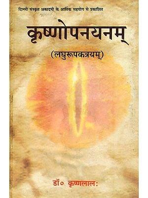 कृष्णोपनयनम् : Krishna Upanayanam