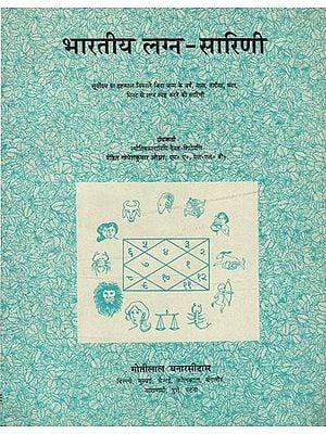 भारतीय लग्न- सारिणी: Bhartiya Lagan-Table