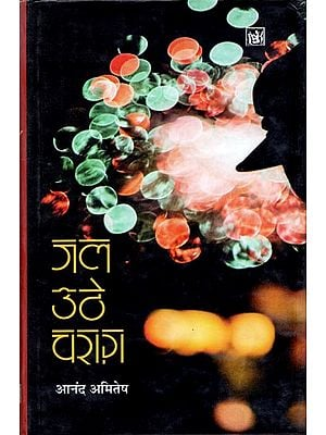 जल उठे चराग: Collection of Hindi Poem