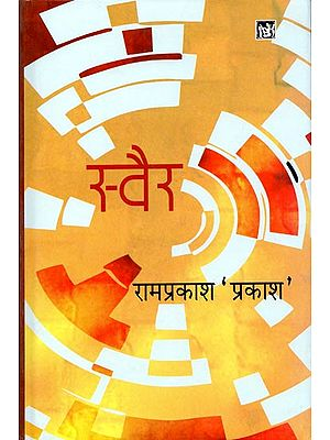 स्वैर: Swair (Hindi Poems)