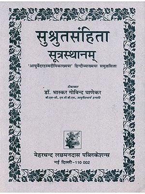 सुश्रुतसंहिता सूत्रस्थानम् : Susruta-Samhita Sutrasthanam