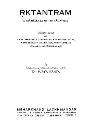 ऋक्तन्‍त्रम् : Rktantram (A Pratisakhya of the Samaveda)