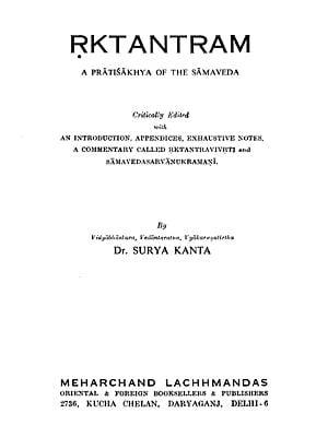 ऋक्तन्त्रम् : Rktantram (A Pratisakhya of the Samaveda)