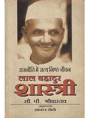 लाल बहादुर शास्त्री: Lal Bahadur Shastri (An Old and Rare Book)