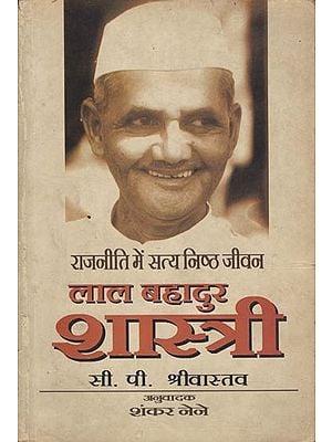 लाल बहादुर शास्त्री: Lal Bahadur Shastri (An Old and Rare Book)