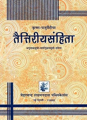 तैत्तिरीयसंहिता : Taittiriya-Samhita (Sanskrit Text with Indexes)