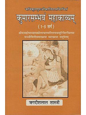 कुमारसम्भवं महाकाव्यम: Kumarsambhavam Mahakavyam
