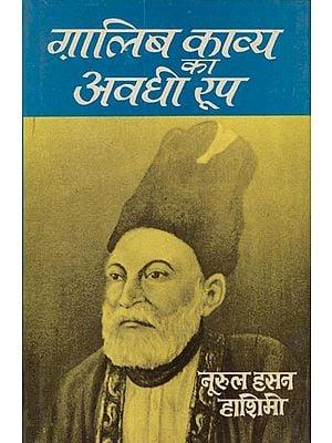 ग़ालिब काव्य का अवधी रूप: Ghalib Poetry of Avadhi (An Old and Rare Book)