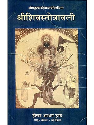 श्रीशिवस्तोत्रावली : The Sivastotravali of Utpaladevacarya (with the Sanskrit Commentary of Kesmaraja)