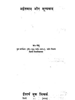 अद्वैतवाद और शून्यवाद: Advaita and Shunyavad (An Old and Rare Book)
