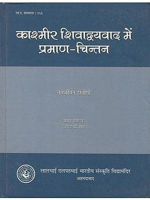 काश्मीर शिवद्वयवाद में प्रमाण-चिन्तन: Pramanas in Kashmir Shaivism