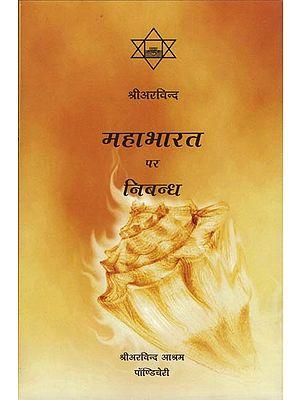 महाभारत पर निबन्ध: Essay on the Mahabharata