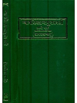 न्यायसिद्धांतमुक्तावली (प्रत्यक्षखण्डम् और कारिकावली) : Nyayasiddhantamuktavali (Pratyaksakhanda and Karikavali) Set of 2 Volumes
