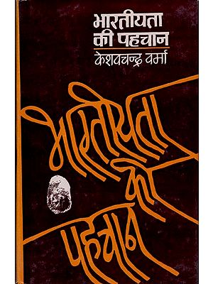 भारतीयता की पहचान: Identity of Indianism (An Old and Rare Book)