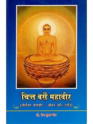 चित्त बसें महावीर: Tirthankar Mahaveer: Life and Philosophy