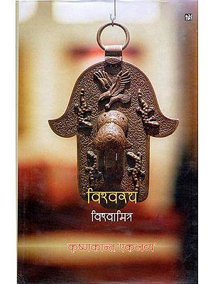विश्वरय: विश्वामित्र: Hindi Poems