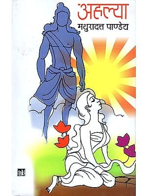 अहल्या: Ahalya (Hindi Poetry)