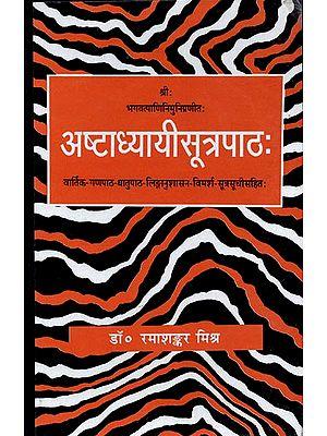 आष्टाध्यायीसूत्रपाठ: Ashtadhyayi Sutra Patha
