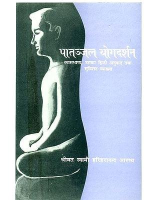 पातञ्जलयोगदर्शनम्: Patanjali Yoga Darshan (An Old and Rare Book)