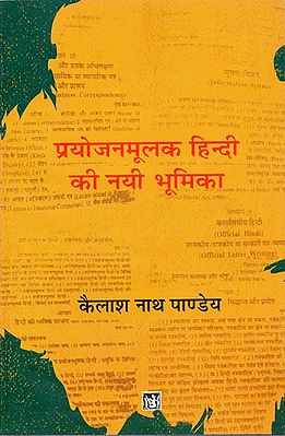 प्रयोजनमूलक हिन्दी की नयी भूमिका: Introduction Hindi In Use