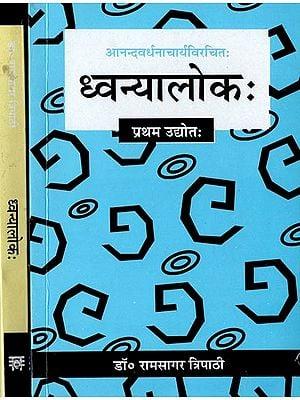 ध्वन्यालोक: Dhvanyaloka (Set of 2 Volumes)