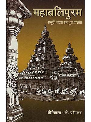 महाबलीपुरम: Mahabalipuram