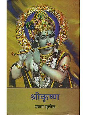 श्रीकृष्ण: Sri Krishna