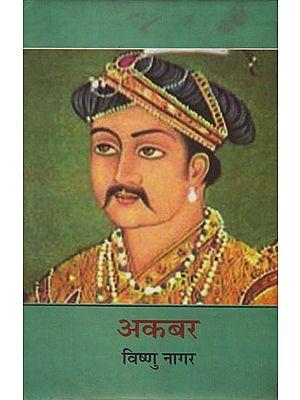 अकबर: Akbar