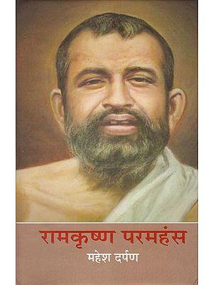 रामकृष्ण परमहंस: Ramkrishna Paramhansa