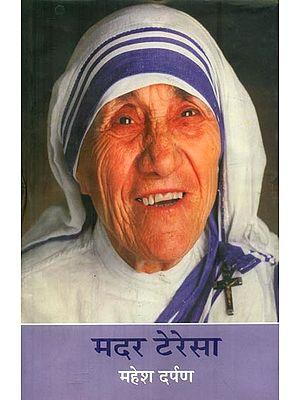 मदर टेरेसा : Mother Teresa