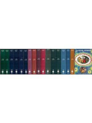 ಶ್ರೀಮದ್ಭಗವತಮ್: Shrimad Bhagavatam in Kannada (Set of 18 Volumes)