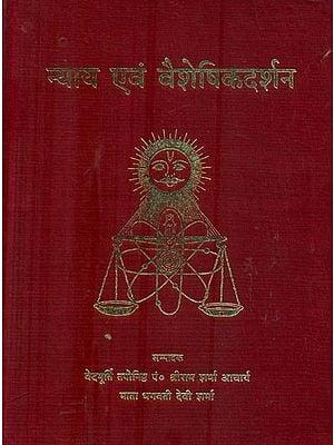 न्याय एवं वैशेषिकदर्शन : Nyaya and Vaisheshik Darashan