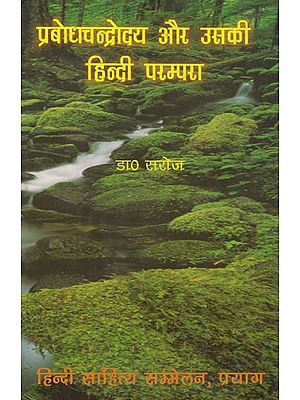 प्रबोधचंद्रोदय और उसकी हिंदी परम्परा:  Prabodhacandrodaya  Chandraya and his Hindi Tradition (An Old and Rare Book)