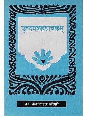 बृहदवकहडाचक्रम: Brahad Vakhada Chakram