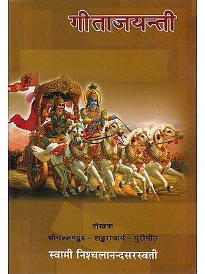 गीताजायन्ति: Gita Jayanti