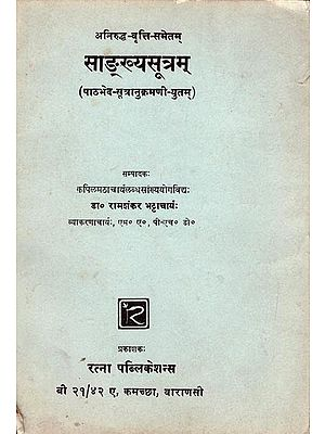 साङख्यसूत्रम: Sankhaya Sutram (An Old and Rare Book)