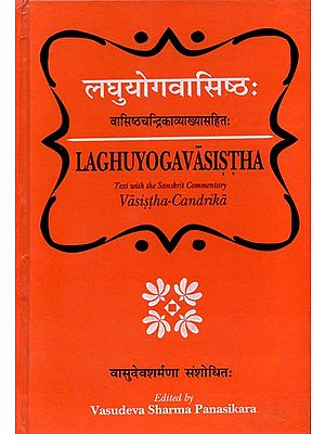 लघुयोगवासिष्ठ: Laghu Yoga Vasistha - Vasistha-Candrika (Text With Sanskrit Commentary)