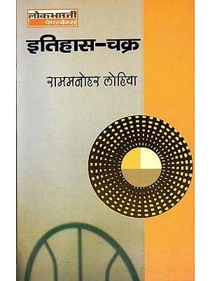 इतिहास चक्र: Itihaas Chakra by Rammanohar Lohia