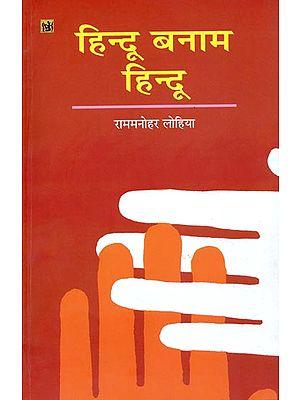 हिन्दू बनाम हिन्दू: Hindu vs Hindu by Rammanohar Lohia