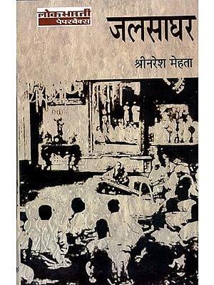 जलसाघर: Jal Saghar