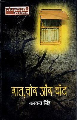 रात चोर और चाँद: Raat, Chor aur Chand